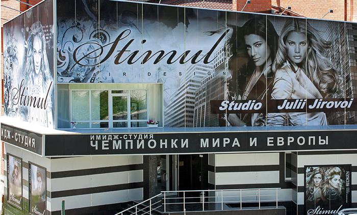 Вы просматриваете изображения у материала: Стимул - имидж- студия Юлии Жировой