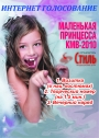 Маленькая принцесса КМВ 2010 - интернет голосование!
