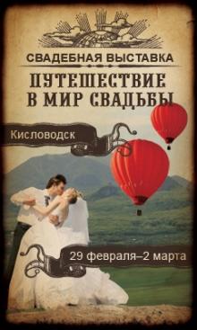 Свадебная выставка - Путешествие в мир свадеб