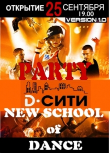 Открытие New School Dance D-СИТИ!