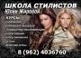 Школа стилистов Юлии Жировой