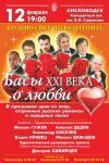 basy_21-veka_
